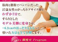 えっ☆7日間でモデル脚GET?今までなかった完全プログラム形式でスラリ愛され美脚があなたのものに!