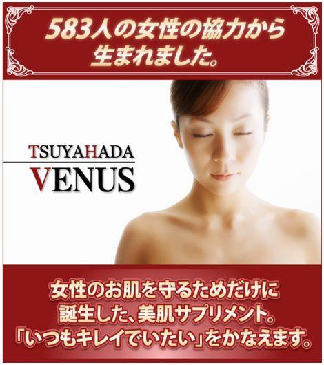 女性のお肌を守るためだけにに誕生した美肌サプリメントヴィーナスコラーゲン