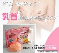 乳首吸引機プチフィット.jpg
