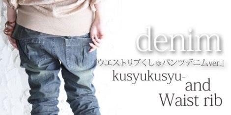 ココでしか買えない!こだわり美脚シルエット!!あの伝説的アイテム!リブくしゅパンツのデニムver.が遂に登場!『楽。』に穿けるこんなデニムが欲しかった。どこまでも穿き心地にこだわった完全オリジナル『ウエストリブくしゅデニム』
